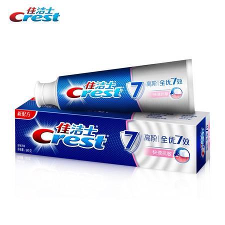 【东莞馆】A佳洁士高阶全优7效快速抗敏牙膏90g/140g