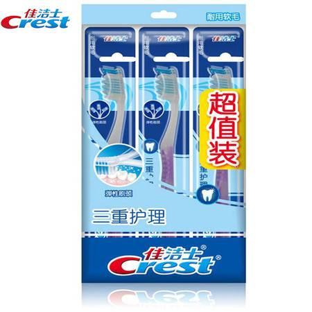 【东莞馆】A佳洁士三重护理牙刷3支超值装
