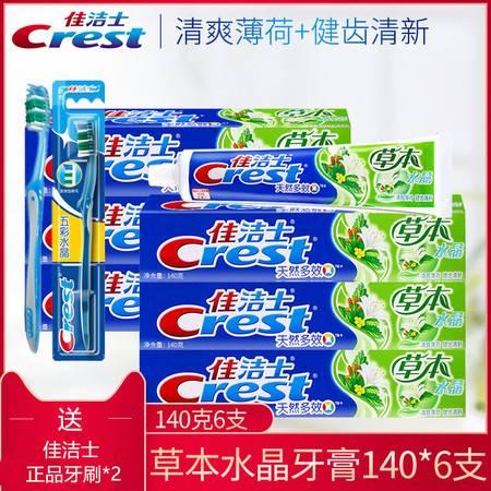 【东莞馆】A佳洁士草本水晶牙膏(清爽薄荷香型)140克X6+佳洁士五彩水晶牙刷(软毛)X2