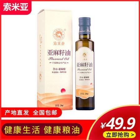 【索米亚】亚麻籽油250ml 冷榨 一级初榨食用油 适用于孕妇婴儿宝宝辅食