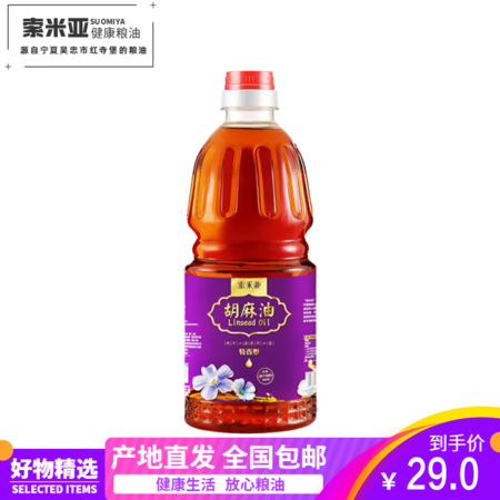 【索米亚】 特香胡麻油 宁夏传统小磨压榨 亚麻籽油食用油1L(包邮)
