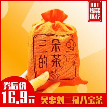 【刘三朵】宁夏吴忠刘三朵八宝茶花茶多彩组合装(八宝茶*2包 花茶2包)