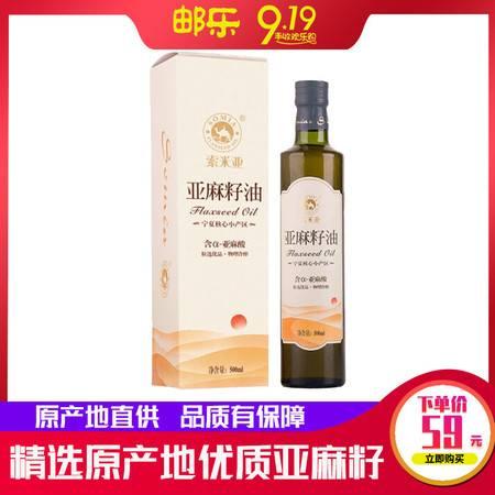 【索米亚】亚麻籽油冷榨 一级初榨食用胡麻油500ml(包邮)