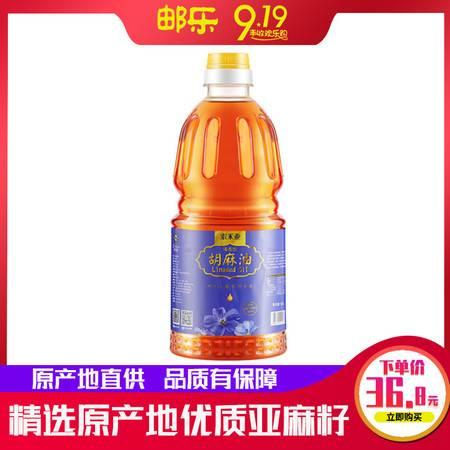 【索米亚】清香胡麻油 宁夏传统小磨压榨 亚麻籽油孕妇月子食用油1.8L 5L(包邮)