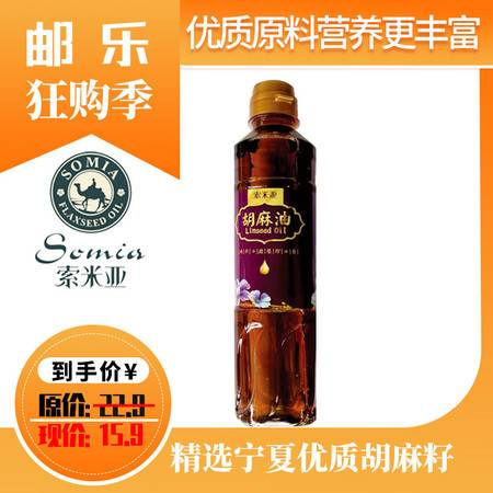 【索米亚】 特香胡麻油 宁夏传统小磨压榨 亚麻籽油食用油500ML(包邮)