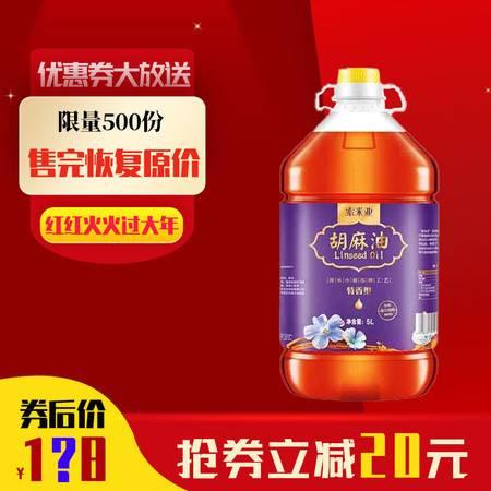 【索米亚】 特香胡麻油 宁夏传统小磨压榨 亚麻籽油食用油5L(包邮)