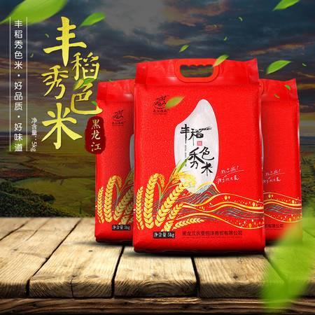 【黑龙江省哈尔滨市】北大荒丰稻秀色稻花香5KG 全国包邮(新疆、西藏、青海等偏远地区除外)
