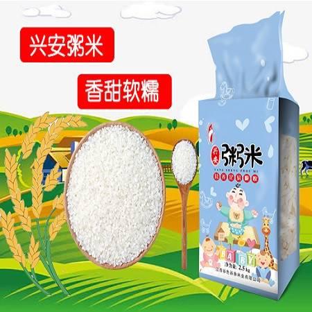 谷色谷香 横峰县兴安优质粥米2.5kg