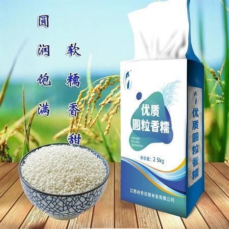 谷色谷香 横峰县兴安优质糯米2.5kg