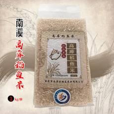 【宜宾南溪】高库生态稻鱼米1公斤/袋,稻田养鱼,营养健康,本地新鲜大米,舌尖上的家乡味道