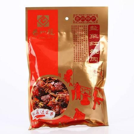 【邮政直供】贵阳乌当【贵州龙·盐菜红烧肉】210g*2袋 贵州省著名商标 包邮