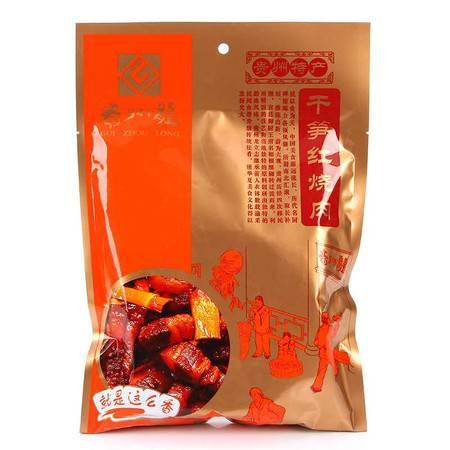 贵阳乌当【贵州龙·干笋红烧肉】210g*2袋 贵州省著名商标 包邮