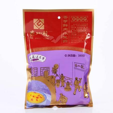 贵阳乌当【贵州龙·香芋鲜肉小米鲊】380g*2袋 贵州省著名商标 包邮