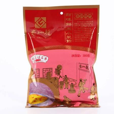 贵阳乌当【贵州龙·甜味鲜肉小米鲊】380g*2袋 贵州省著名商标 包邮