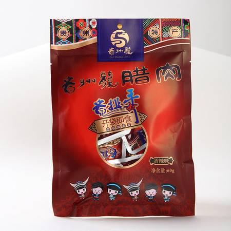 贵阳乌当【贵州龙·香辣老腊肉(小吃)】60g/包 贵州省著名商标 包邮