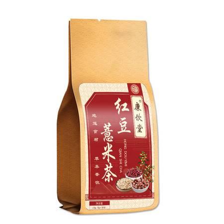 4袋超值装 红豆薏米茶包赤小豆芡实红薏仁茶包组合花茶袋泡茶 安徽特产茶