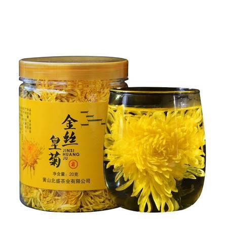 买一再送一 黄山产地货源大朵花茶一朵一杯罐装20克黄菊花 金丝皇菊
