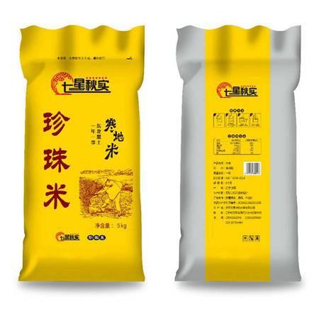 领券立减9元 2020新米圆粒米珍珠米新米大米5kg袋装