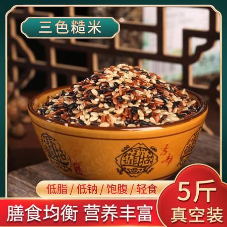 健身低脂三色糙米饭新米粗粮主食五谷杂粮组合代餐孕妇粥5斤