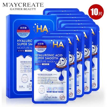 健美创研(MayCreate)玻尿酸补水面膜28ml*10片 补水 保湿 亮白