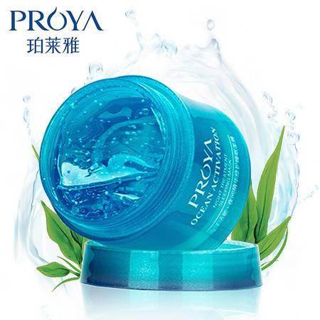 珀莱雅(PROYA) 睡眠面膜免洗滋养补水保湿 夜间精华修护睡眠面膜80g