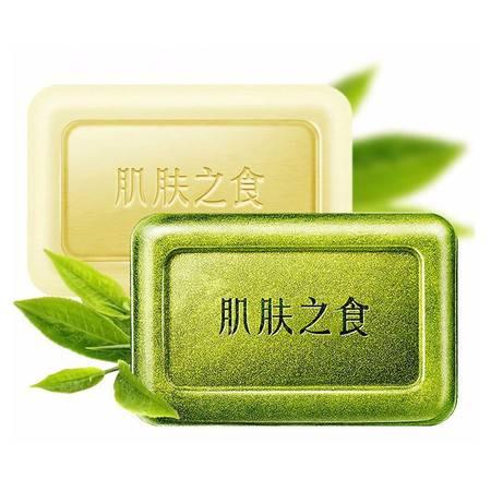 肌肤之食除螨皂海盐皂(日用皂115g+夜用皂115g)控油 清洁【24小时发货】