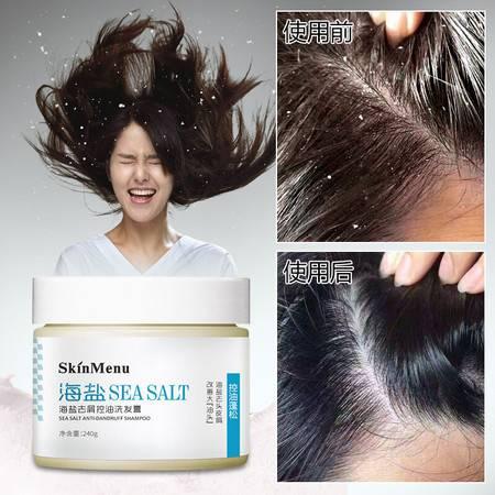 肌肤之食海盐洗发膏240g洗发水去屑止痒控油除螨头皮清洁洗头膏