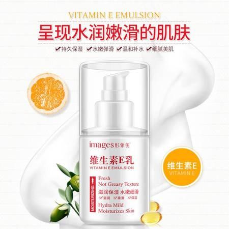 形象美维生素e乳100g温和补水保湿细腻美肌维E乳身体乳液面霜