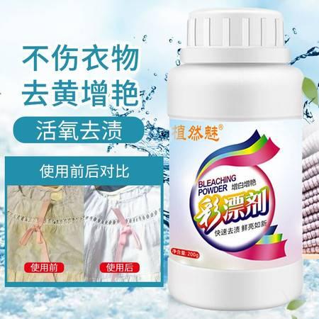 活氧彩漂剂彩色白色衣物通用去污渍白衣亮白彩衣增艳去渍护色剂 200g/瓶