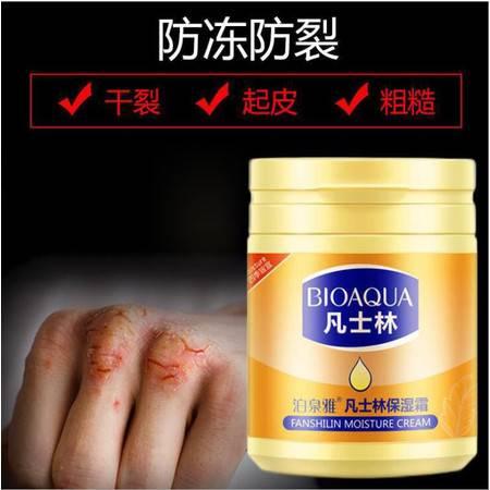 【2瓶】泊泉雅(BIOAOUA)凡士林保湿霜170g*2瓶 保湿补水滋养
