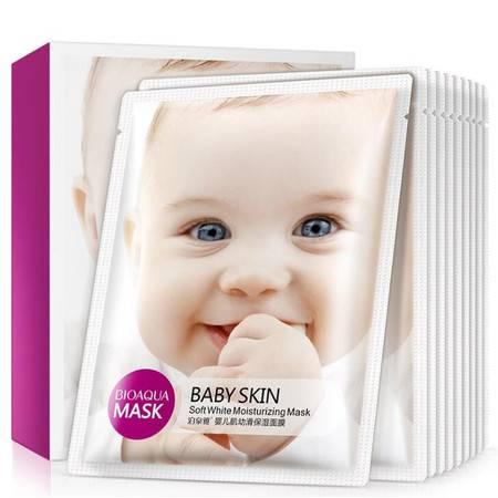 【20片】泊泉雅婴儿肌幼滑保湿面膜10片/*2盒补水滋润温和滋养