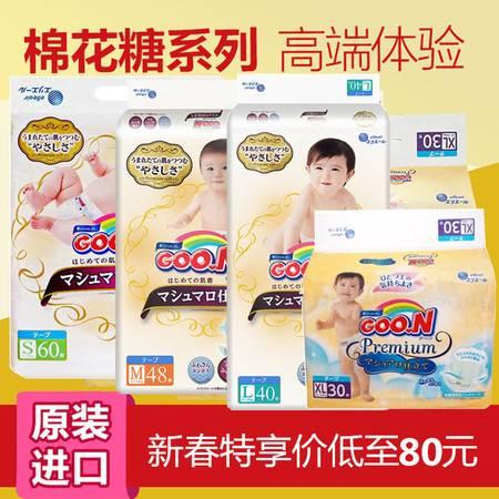 【临期特卖】日本进口大王(GOO.N)棉花糖婴儿纸尿裤S60/M/L/XL 超柔软透气干爽尿不湿