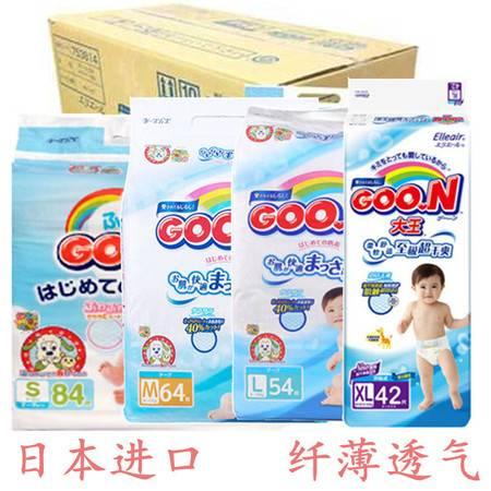 (包邮)日本原装大王(GOO.N)婴儿纸尿裤VE系列全型号XL/L/M/S 柔软纤薄透气尿不湿