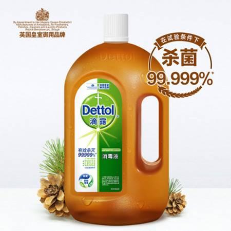 Dettol 滴露消毒液1.2L 家用杀菌衣物室内除菌地板宠物笼子消毒水