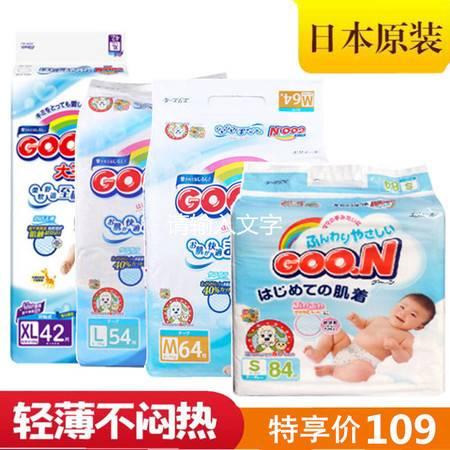 【特卖品】日本原装大王婴儿纸尿裤VE系列 XL/L/M/S 柔软纤薄透气宝宝尿不湿
