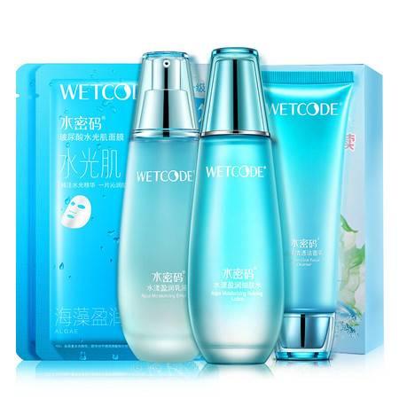 水密码/WETCODE 补水保湿套装滋养肌肤海藻化妆品护肤套装 水盈清透三件套