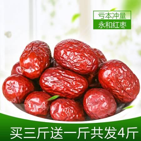 【吉县扶贫地方馆】永和红枣4斤装活动价仅售19.9元
