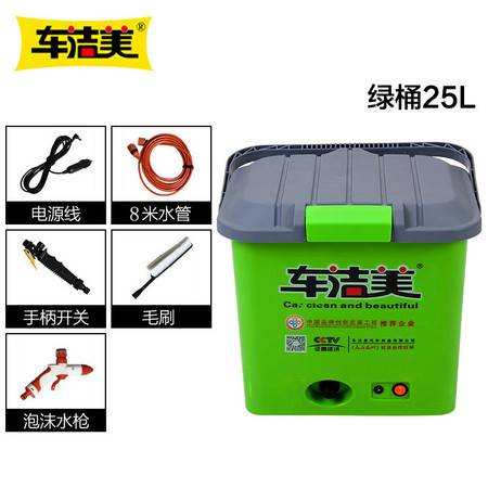 车洁美 便携式整体洗车器 25L(桶体、7米管、四代刷、泡沫枪、电源线、易损件)