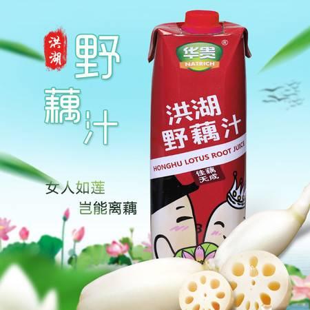 【洪湖馆】洪湖野藕汁饮品果蔬饮料1L