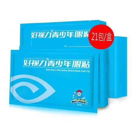 好视力护眼贴 眼贴膜 缓解青少年 学生眼部疲劳 近视 眼部护理  21包-盒
