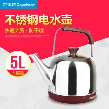荣事达/Royalstar 电水壶JY5011 不锈钢烧水壶 蜂鸣防干烧快水壶 家庭用开水瓶5L大容