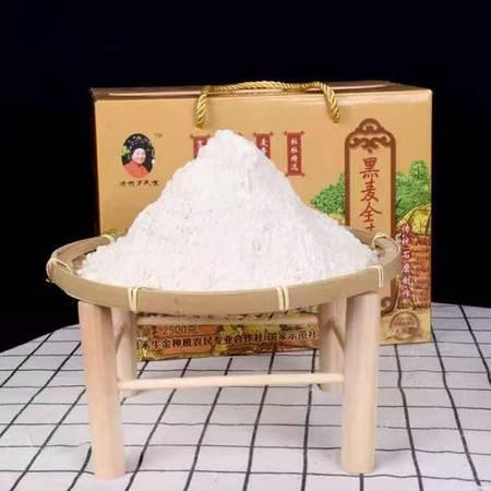 【滑县扶贫馆】禾生金黑麦面粉1250g*2袋