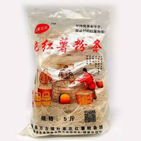 【滑县扶贫馆】禾生金纯红薯粉条编织袋装2.5kg