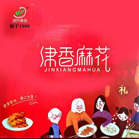 【滑县扶贫馆】进防食品小麻花礼盒2.9kg