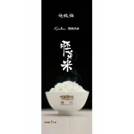 【抚顺馆】东北大米 胚芽米 超级稻 1kg装 辽宁省内包邮
