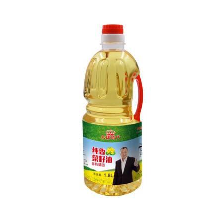 【郴州馆】 (鑫玉)大康时代 纯香菜籽油1.8L (限苏仙网点邮掌柜代兑换)自提商品