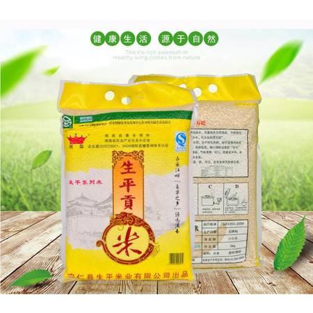 【郴州馆】 (生平米业)生平贡米5kg(限嘉禾网点邮掌柜代兑换)自提商品