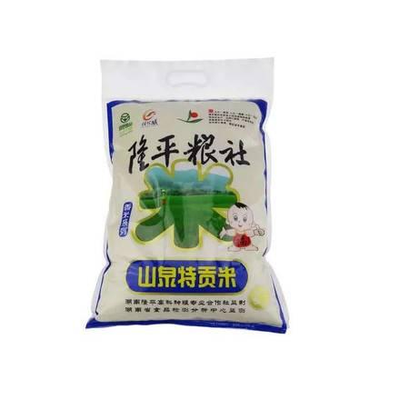 (隆平高科)桂东山泉特贡米5kg(限桂阳网点邮掌柜代兑换)自提商品 非桂阳县勿拍