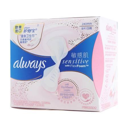 永州馆护舒进口敏感肌卫生巾2包