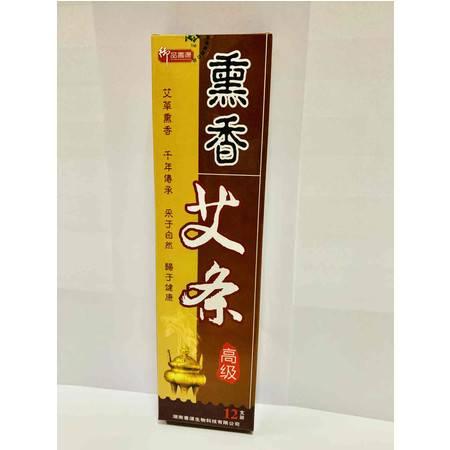 永州馆纯艾条(高级)一盒